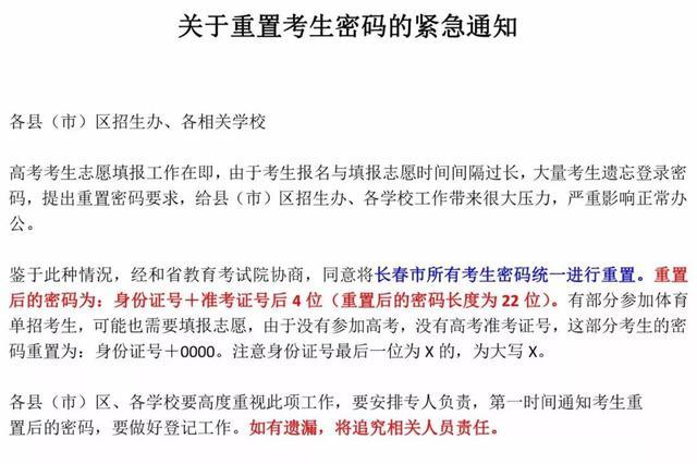 长春市4.48万高考考生密码被紧急重置!咋的啦?