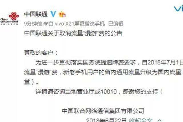 """三大运营商正式宣布7月1日起取消流量""""漫游""""费"""