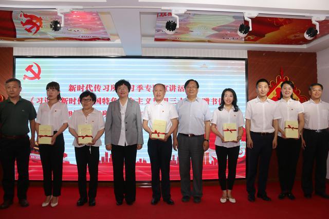 《习近平新时代中国特色社会主义思想三十讲》向新时代传习所