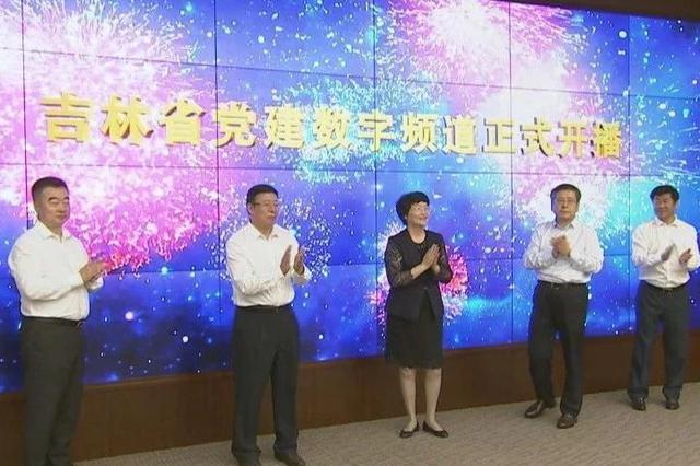 吉林省党建数字频道开播 基层党建大数据中心落成