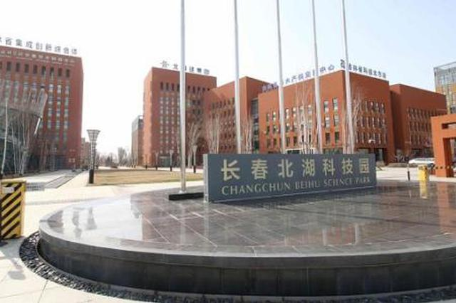 """长春北湖科技园唱响非公党建""""好声音"""" 助经济发展"""