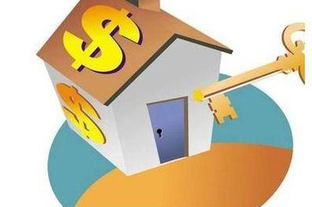 长春住房公积金缴存机制调整 缴存比例卡死在5%至12%