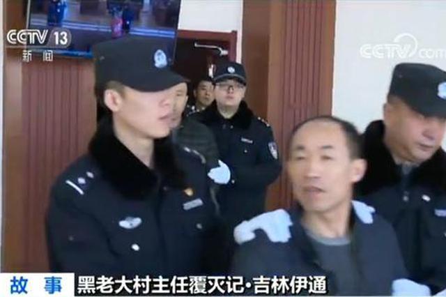 """伊通""""黑老大""""村主任一手遮天:选举时录像威胁"""