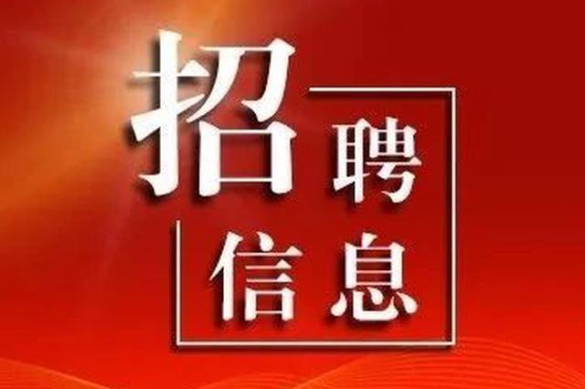 7月11日长春举行招聘会 100余家单位提供1500个岗位