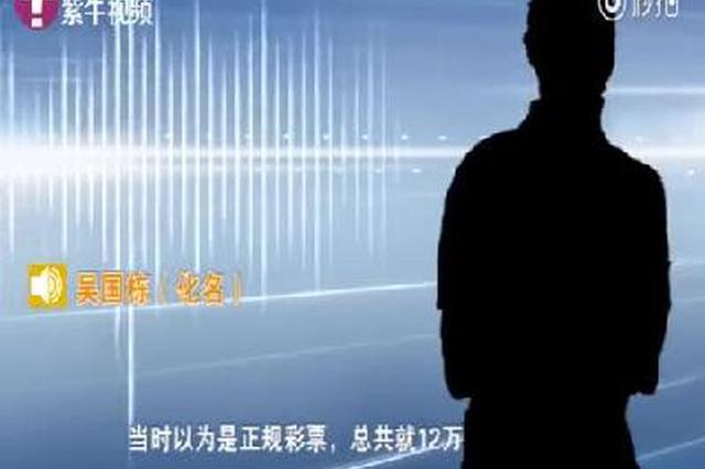 """App买彩被骗,""""果粉""""死磕苹果公司"""