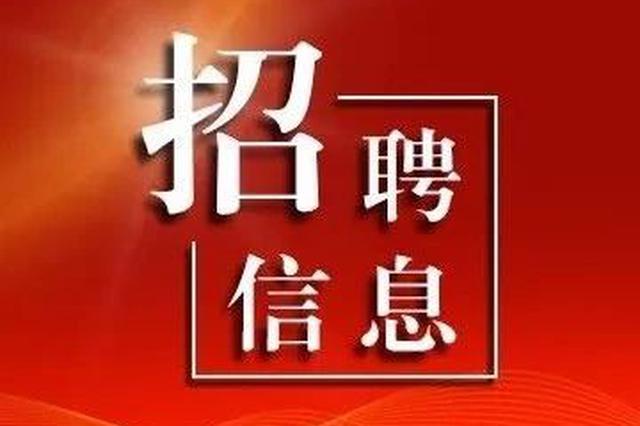 长春汽车经济技术开发区、白城通榆县共招聘120人