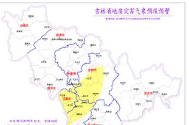 吉林省气象局7月11日16时00分发布地质灾害气象预警