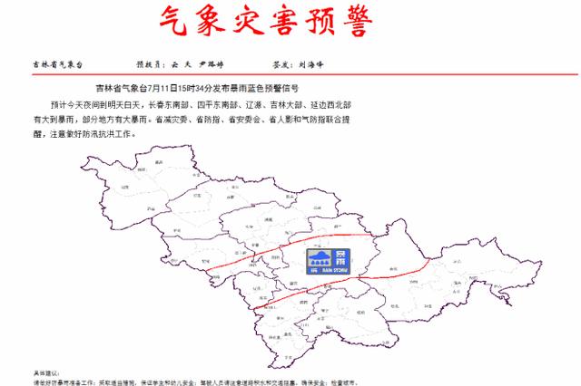 吉林省气象台7月11日15时34分发布暴雨蓝色预警信号
