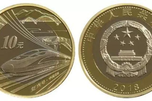 中国高铁10元纪念币9月3日发行 吉林省分配810万枚