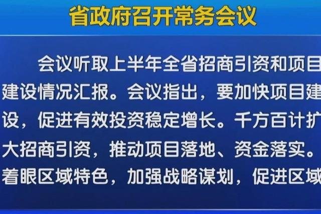 景俊海主持召开省政府常务会议 研究招商引资等工作