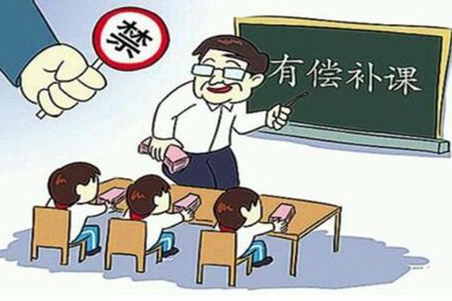 延边州开展督查行动 在职教师办班或将取消教师资格
