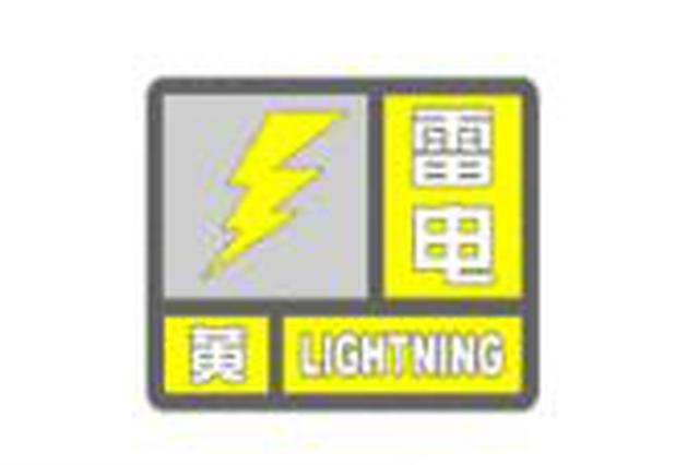 吉林省气象台7月14日5时11分发布雷电黄色预警