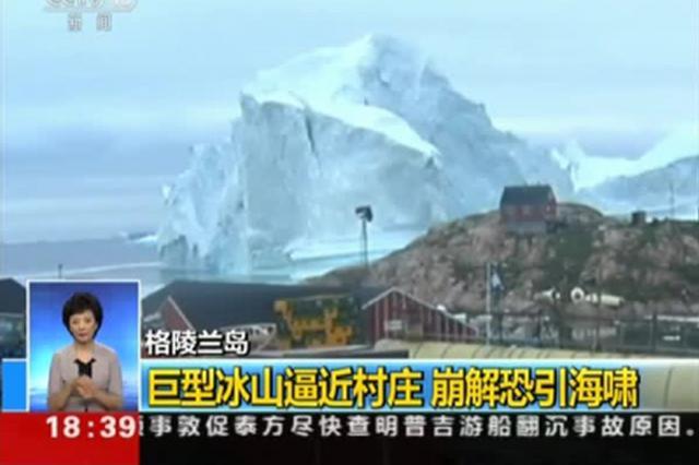 巨型冰山漂到格陵兰岛岸边 若崩解恐引发海啸