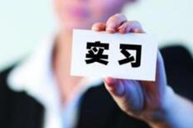 延边州开展大学生到机关事业单位实习工作