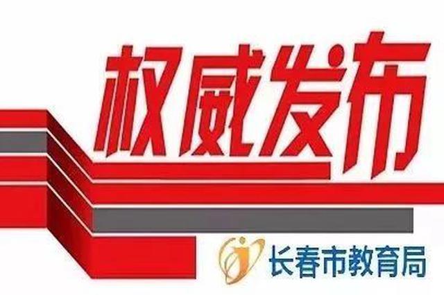 长春市2018年普通高中第三批次征集计划公布