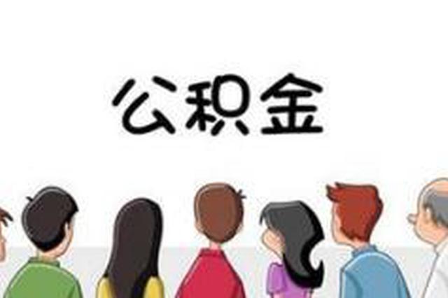延边州住房公积金开展专项审计工作