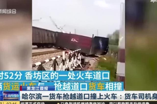 哈尔滨一货车抢越道口撞上火车 货车司机当场身亡