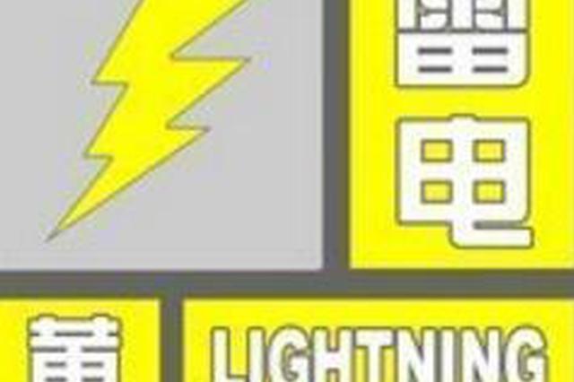 长春发布雷电黄色预警 九台和双阳将有雷电天气