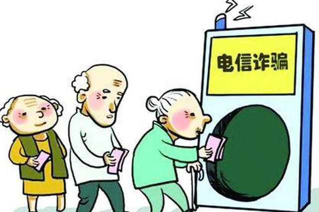 """湖南公安破获一起""""炒股群""""电信诈骗案 涉案金逾亿"""