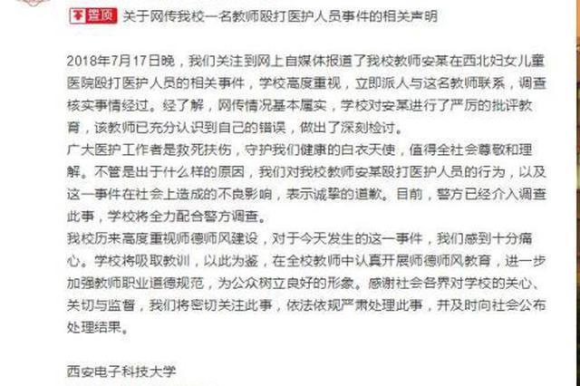 西安电子科大回应教师殴打医护人员:已严厉批评