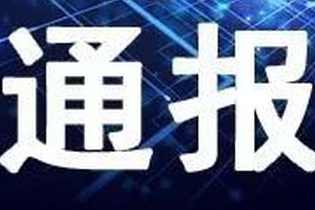 吉林省安全生产监督管局通告关闭12处矿井