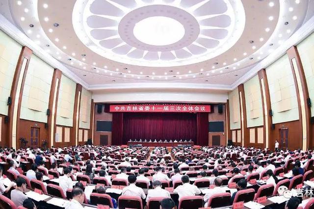 中共吉林省委十一届三次全体会议召开