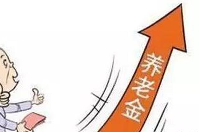 """珲春市企业退休人员养老金迎""""十四连涨"""""""