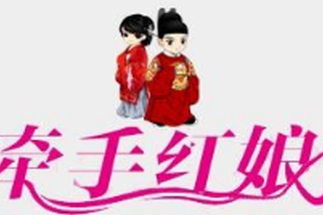 杭州红娘经验录:不功利最讨喜,IT男受追捧