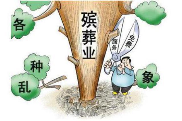 吉林省启动殡葬领域突出问题专项整治行动