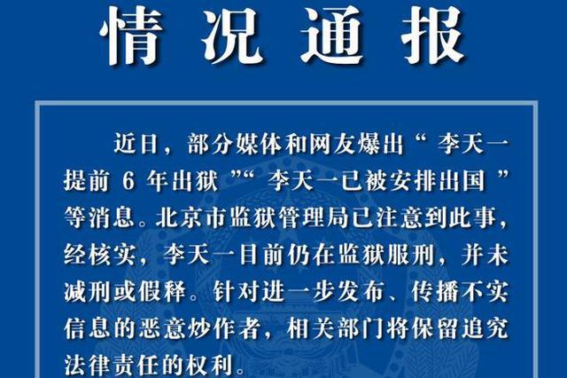 北京监狱发声明否认李天一出狱谣言:仍在服刑中