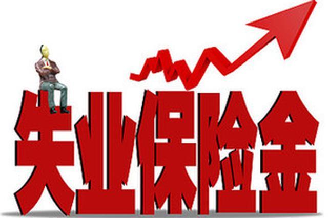 新万博manbetx下载app省上调失业保险金标准 万博manbetx客服市区每月1513元