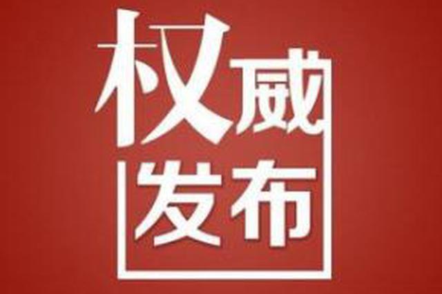 吉林省委组织部对8名省管干部任职前公示