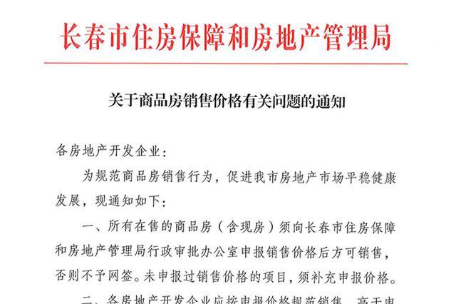 8月1日起 长春市所有在售商品房须审批后方可销售