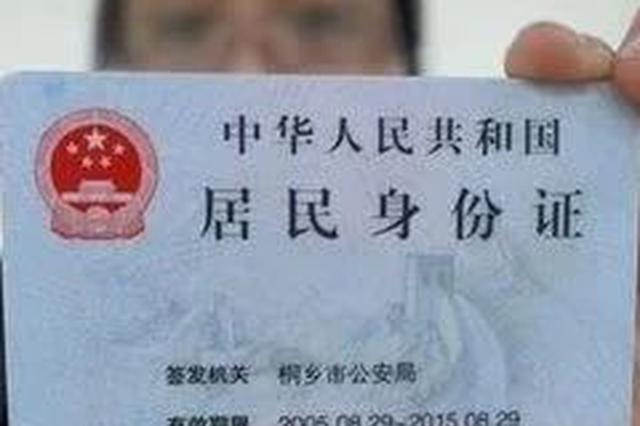 身份证复印件不再作为长春住房公积金贷款办理要件