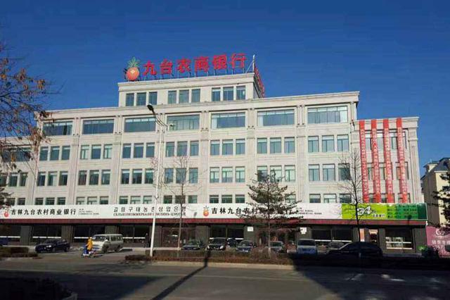 吉林九台农村商业银行因理财违规 被罚30万元