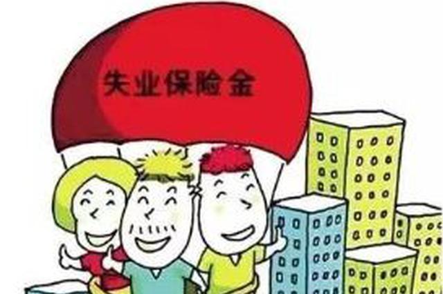 提高失业保险金 吉林省打出惠企惠民政策组合拳