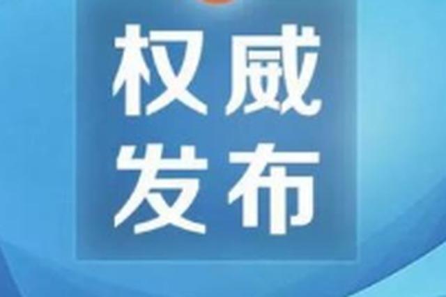 新万博manbetx下载app省投资集团有限公司原董事长刘保威被提起公诉