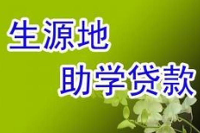 长春贫困家庭学生申请生源地贷款 最多8000元