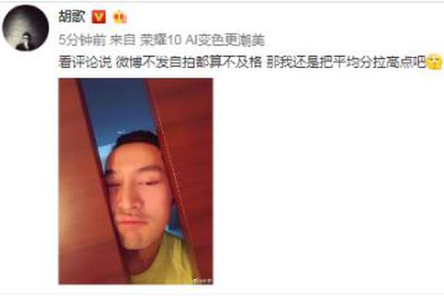 """胡歌罕见三连更 直男自拍遭调侃""""脸被门夹了"""""""