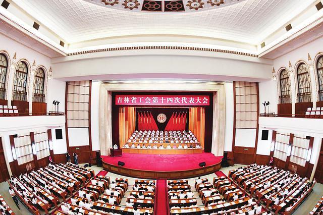 吉林省工会第十四次代表大会开幕
