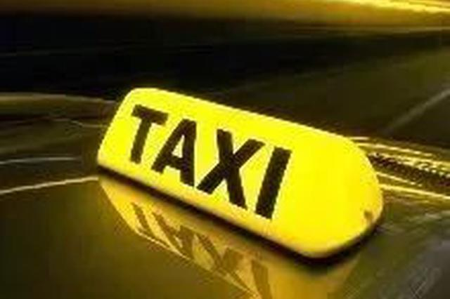 钱柜娱乐平台市出租汽车企业服务监督电话公布
