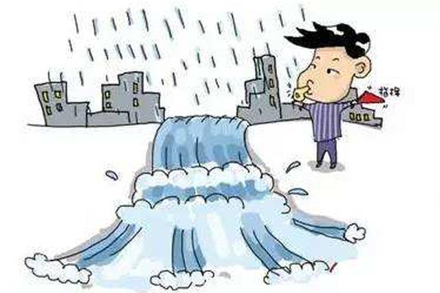 钱柜娱乐平台市3000名城区防汛人员 昼夜奋战应对强降雨