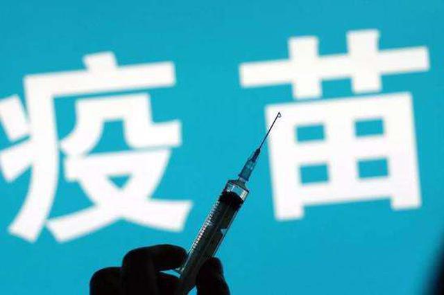 国家市场监管总局对问题疫苗案件相关工作人员问责