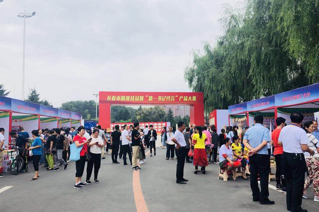 """长春市精准扶贫暨""""第一书记代言""""产品大集今日开集"""