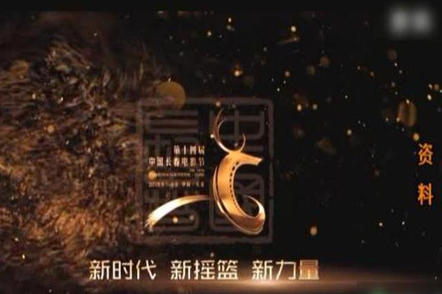 """第十四届中国长春电影节""""诗歌散文大赛"""" 征稿今晚截止"""