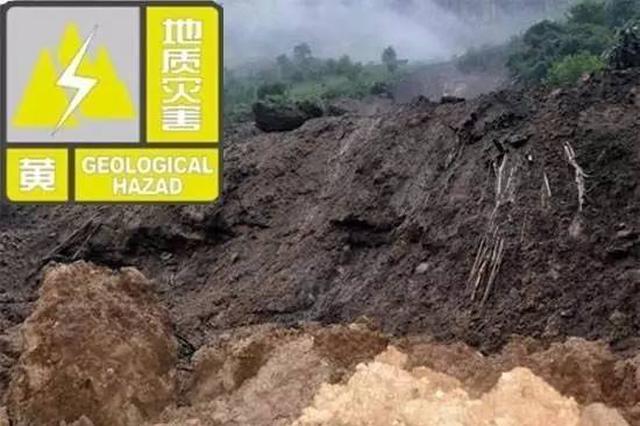 吉林省国土资源厅和气象局联合发布地质灾害气象预警