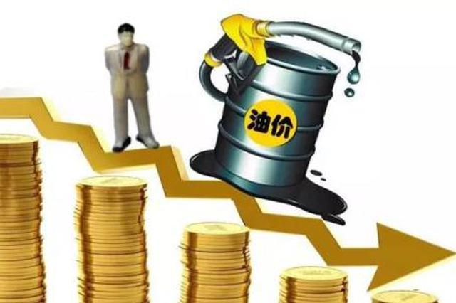 8月21日成品油价格调整 长春92#汽油每升下降0.04元