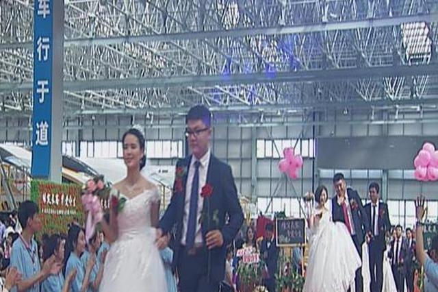 挚爱今生 中车长客股份公司为106对新人举办集体婚礼