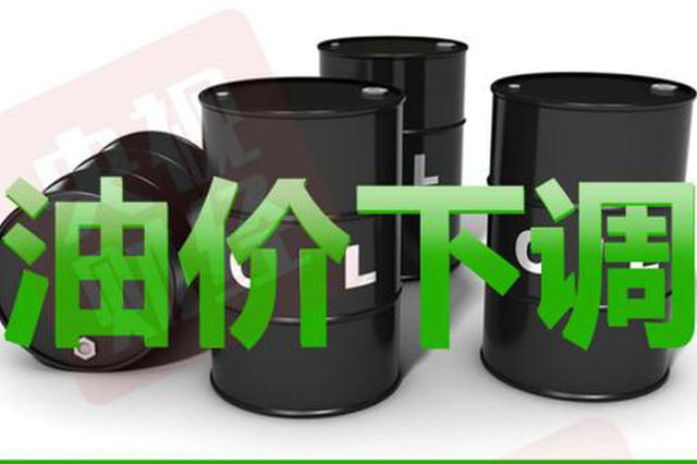 油价今晚迎年内第六降:加满一箱油省2元