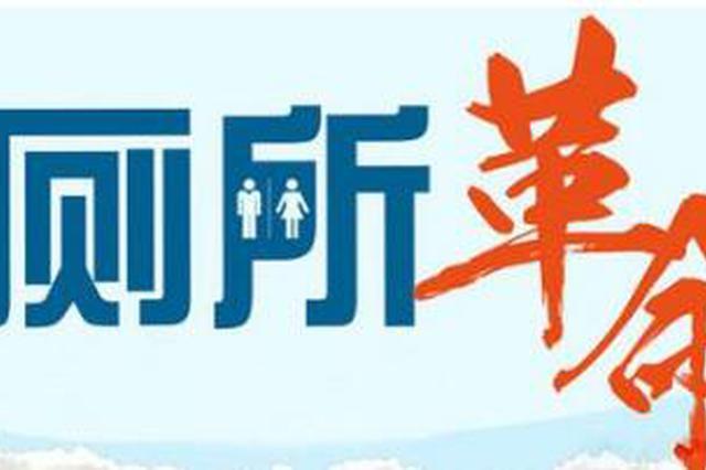 """长春市推出三年计划 """"公共厕所革命""""启动"""